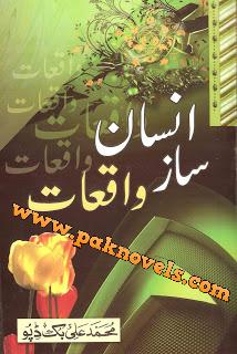Free Download PDF Book Insan Saaz Waqiat by Syed Ali Afzal Zaidi Qumi