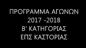 ΠΡΟΓΡΑΜΜΑ ΑΓΩΝΩΝ 2017 -2018 Β' ΚΑΤΗΓΟΡΙΑΣ