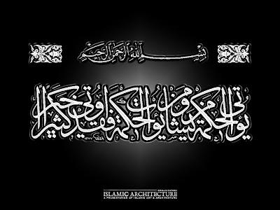 Wallpaper Islami Kaligrafi yang Indah
