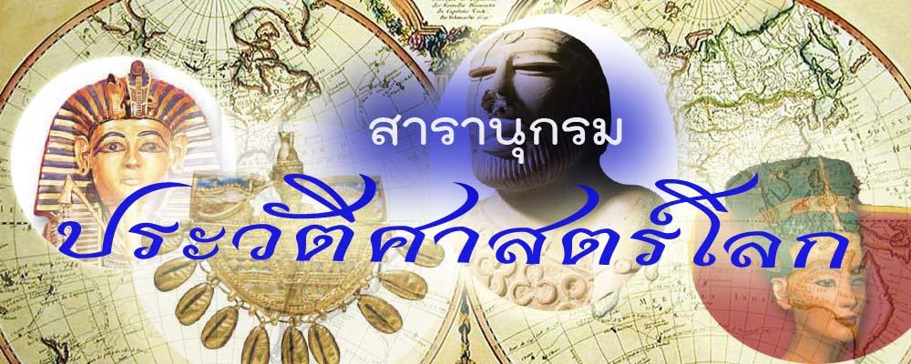 สารานุกรมประวัติศาสตร์โลก, ประวัติศาสตร์โลก, ประวัติศาสตร์สากล