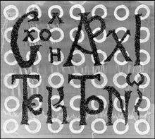 Η ΔΙΔΑΚΤΙΚΗ ΤΗΣ ΑΡΧΙΤΕΚΤΟΝΙΚΗΣ: ΑΝΤΙΚΕΙΜΕΝΑ ΚΑΙ ΠΡΟΟΠΤΙΚΕΣ / ΣΥΝΕΔΡΙΟ ΣΤΟ ΕΜΠ