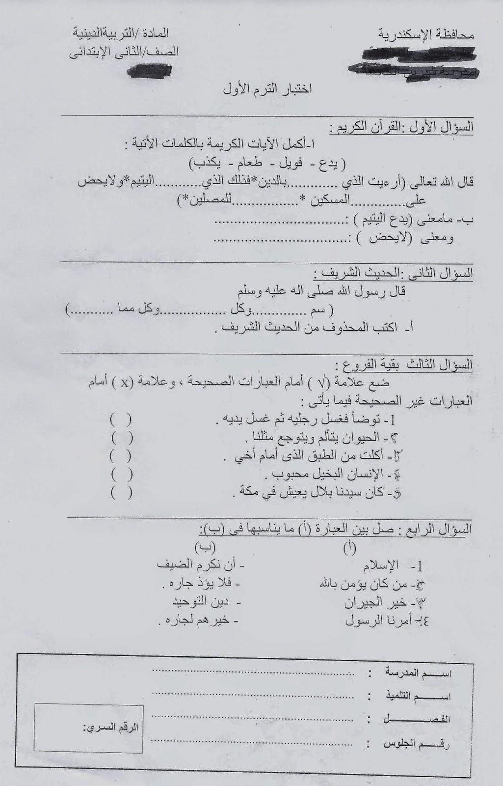 امتحانات كل مواد الثاني الابتدائي الترم الأول 2015 مدارس مصر عربى ولغات scan0074.jpg