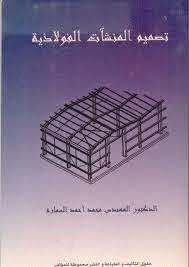 كتاب تصميم المنشأت المعدنيه 2014