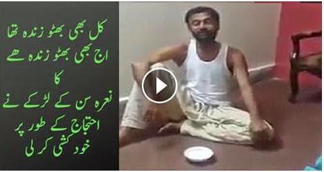 PAKISTAN, VIDEO, Aaj bhi Bhutto Zinda tha, Kal bhi Bhutto zinda tha,