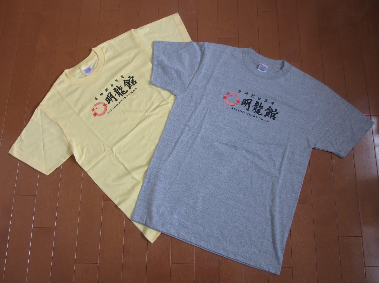 Meiryukan T-shirts