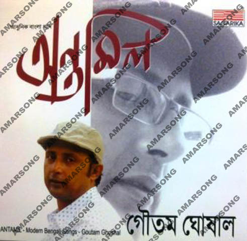 Antamil - Goutam Ghoshal Bengali Mp3 Download