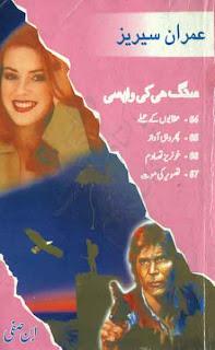 Imran Series By Ibn e Safi Sang Hi Ki Wapsi Jild No 19  Uqabon ke Hamlay Phir Wohi Aawaz Khon-raiz Tasadum Tasveer ki Maut