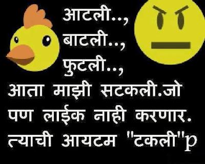 Marathi-Funny-Status