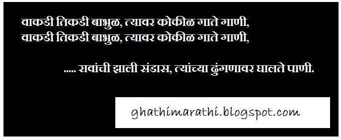 chavat non veg marathi ukhane4