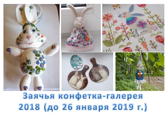 Заячья конфета-галерея до 26.01.2019 г.