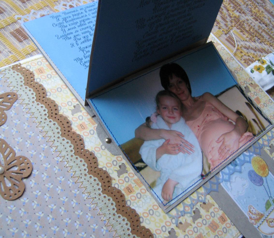 Фотоальбом для сына своими руками 3