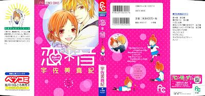 恋*音 第01-05巻 [Koi Oto vol 01-05] rar free download updated daily