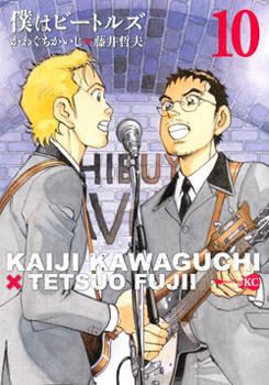 Boku wa Beatles Manga