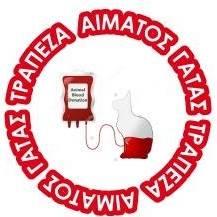 Τράπεζα Αίματος Γάτας στην Ελλάδα