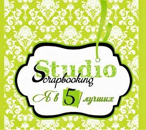 """Моя морская открытка в ТОПе блога """"StudioScrapbooking"""""""