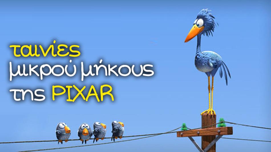 Οι ΚαλύτερεςΤαινίες Μικρού Μήκους της Pixar