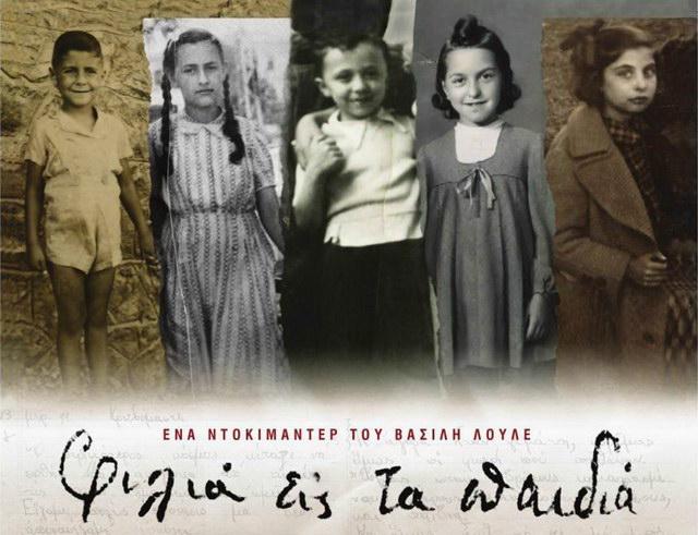 Το πολυβραβευμένο ντοκιμαντέρ του Βασίλη Λουλέ Φιλιά εις τα παιδιά προβάλλεται στην Αλεξανδρούπολη