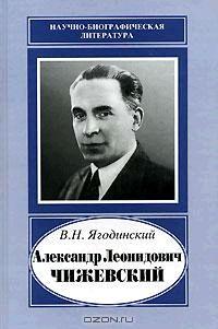 В.Н. Ягодинский Учёный-космист, писатель: Книги В.Н. Ягодинского