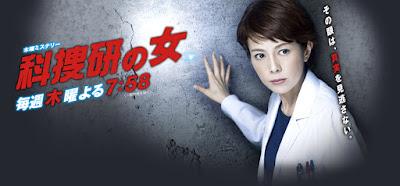 《科搜研之女 第15季》沢口靖子 內藤剛志 若村麻由美