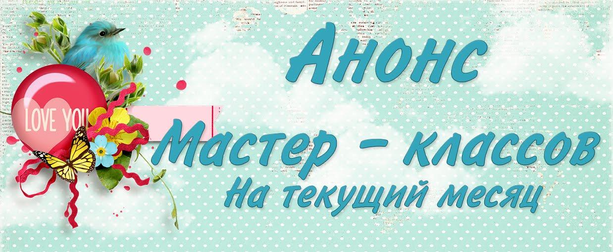 АНОНС МК
