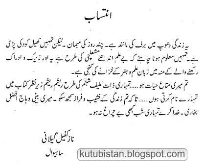 Sample page 1 of Gayi Ruton Ka Faraib Novel by Naaz Kafeel Gilani