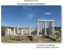 ΘΕΜΑΤΙΚΟ ΗΜΕΡΟΛΟΓΙΟ 2017