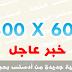 عاجل : وحدة إعلانية جديدة من أدسنس بحجم 600*300