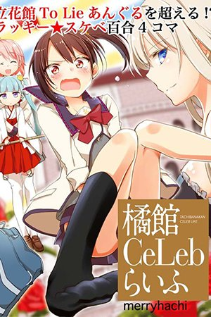 Tachibana-kan Ce Leb Life Manga