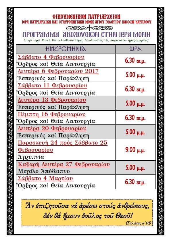 Πρόγραμμα Φεβρουαρίου