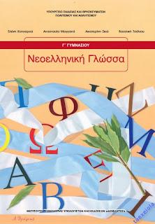 Νεοελληνικη Γλωσσα εκθεση Γ Γυμνασιου βιβλιο