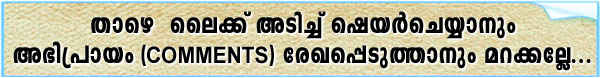 Like and Share, kvartha, Kerala, India, Malayalam News