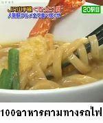 อาหาร 100 อย่างตามทางรถไฟสายยามาโนเตะ อุด้งแกงกะหรี่