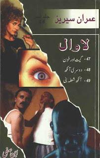 Imran Series By Ibn e Safi Lawaal Jild No 14   Geet Aur Khoon, Doosri Aankh, Aankh Shola Bani   Complete in pdf