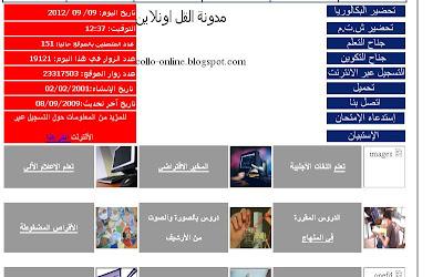 تسجيلات المراسلة 2012-2013 طريقة التسجيل