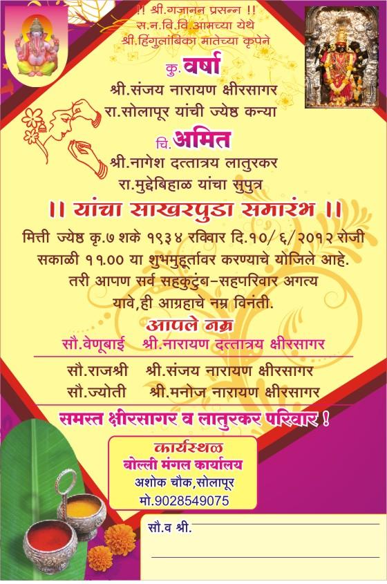 Vastu Shanti Invitation Card In Marathi - Best Custom Invitation Template | PS Carrillo
