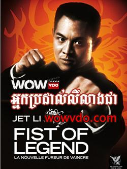 fist of legend part
