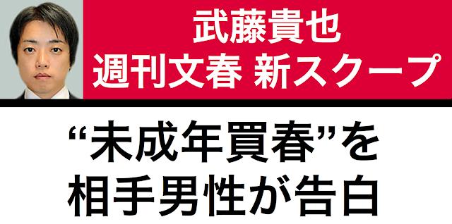週刊文春2015年9月3日号にて、武藤貴也議員の未成年売春を相手男性が告白したという記事が掲載されるとのことだ。議員宿舎でも関係していると報じられている。週刊文春WEBがさわりを紹介しているので引用して情勢を分析する。