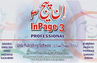 In Page Professional v3.11 Full working 100% Free