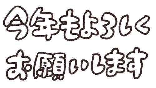 「今年もよろしくお願いします」年賀状のイラスト文字 線画
