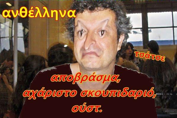ΤΣΑΤΣΟΠΟΥΛΕ ΣΚΑΣΜΟΣ