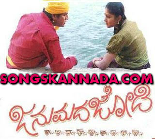 Janumada Jodi Kannada Movie Mp3 Songs