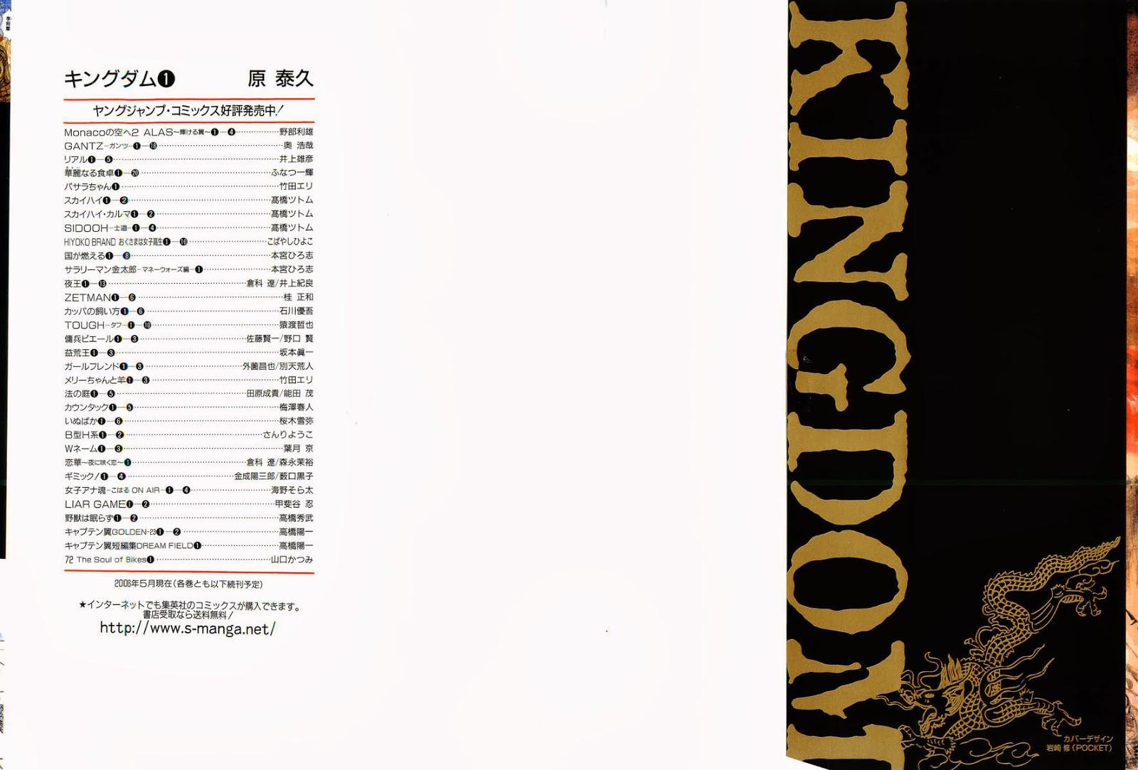 Kingdom – Vương Giả Thiên Hạ chap 1 Trang 3