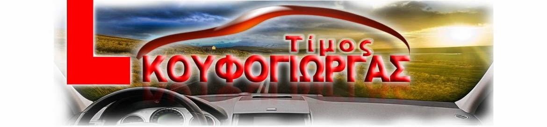 Σχολή οδηγών Κουφόγιωργας