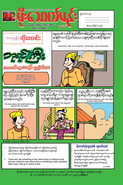 မိုးေသာက္ပန္း ဂ်ာနယ္ အတြဲ (၂၁)၊ အမွတ္ (၉)