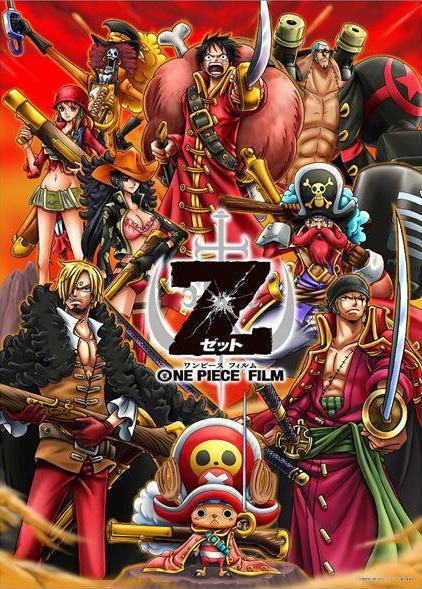 فيلم انمى المغامرات والاكشن ون بيس الرائع One Piece Film Z 2012 اون لاين مترجم