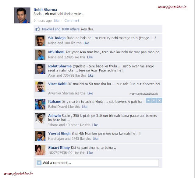 fake cricket facebook conversation