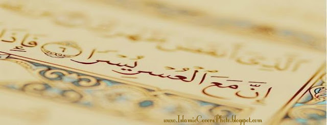 Quranic Facebook Cover Photo
