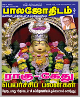 Download Balajothidam 24-11-2012 | Baala jothidam 24...