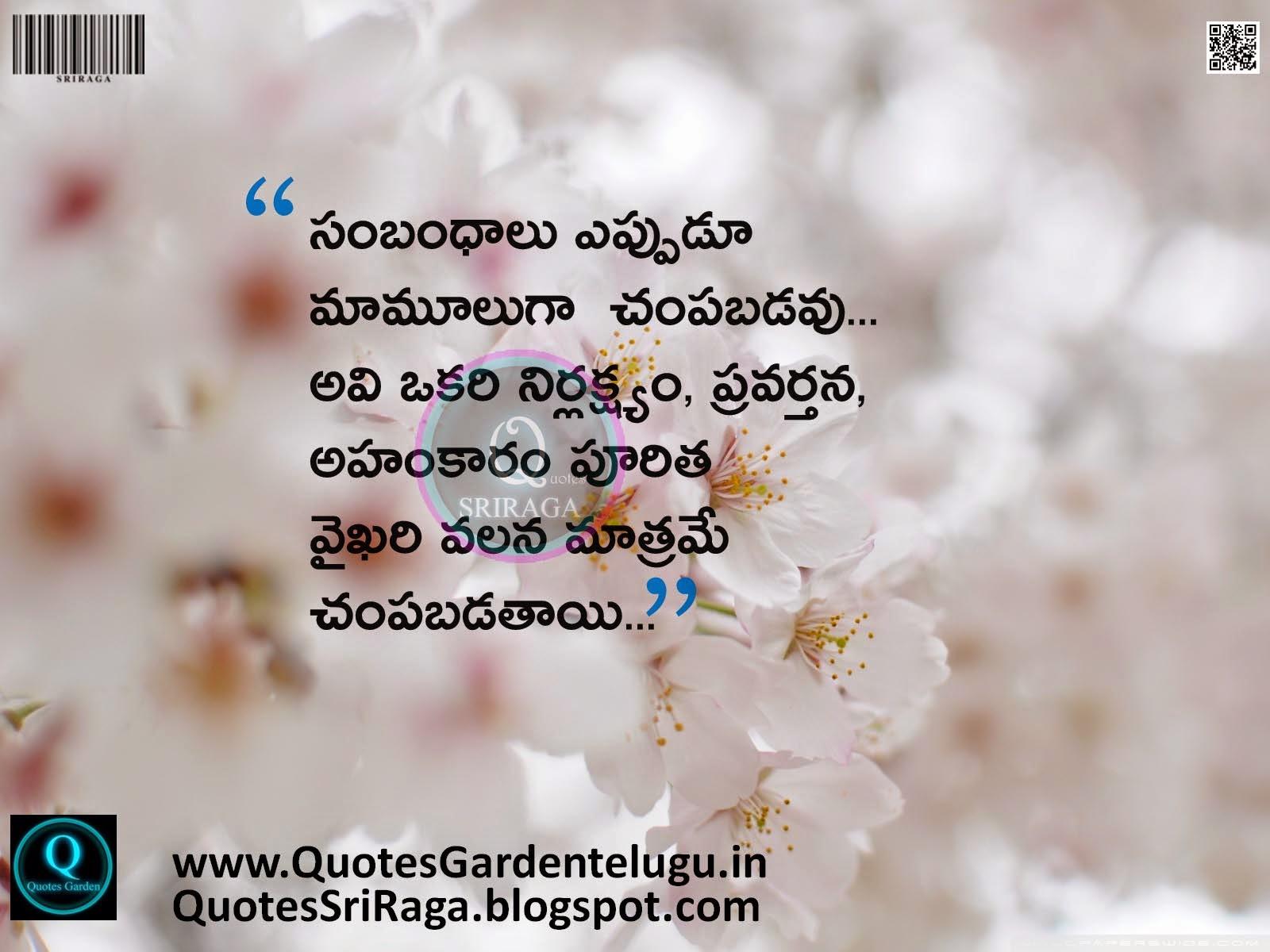 Best Telugu Relationship Quotes 437 images
