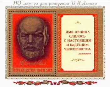 http://filateliaroja.blogspot.com/2011/01/lenin-el-dios-comunista-perfecto.html